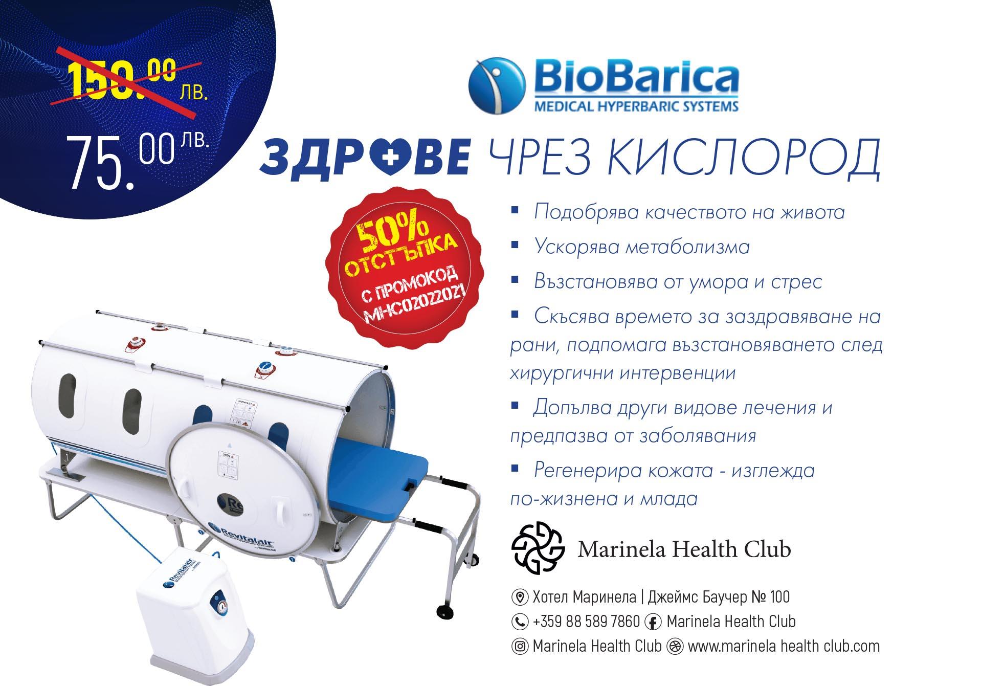 Biobarica-1