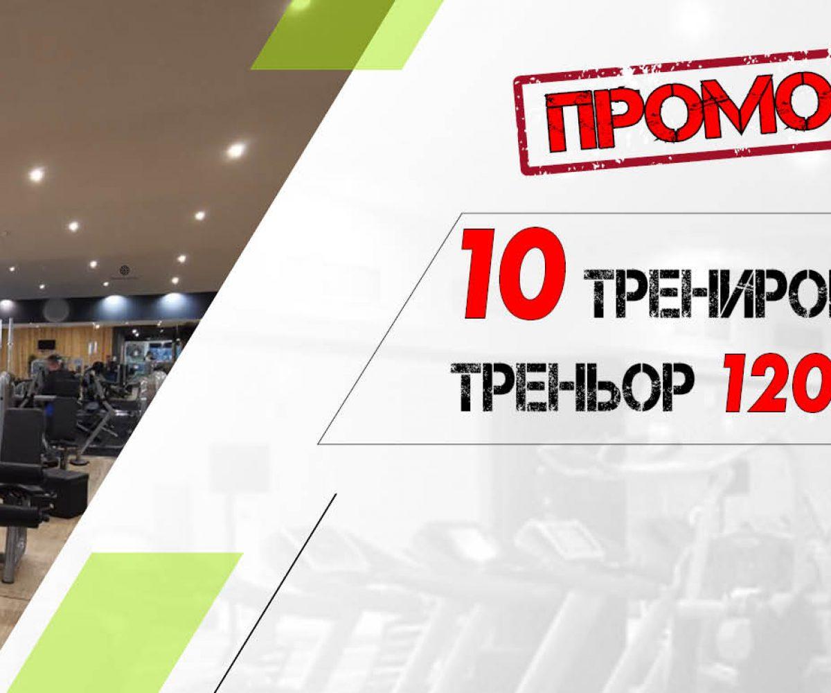 promo-10-trenirovki